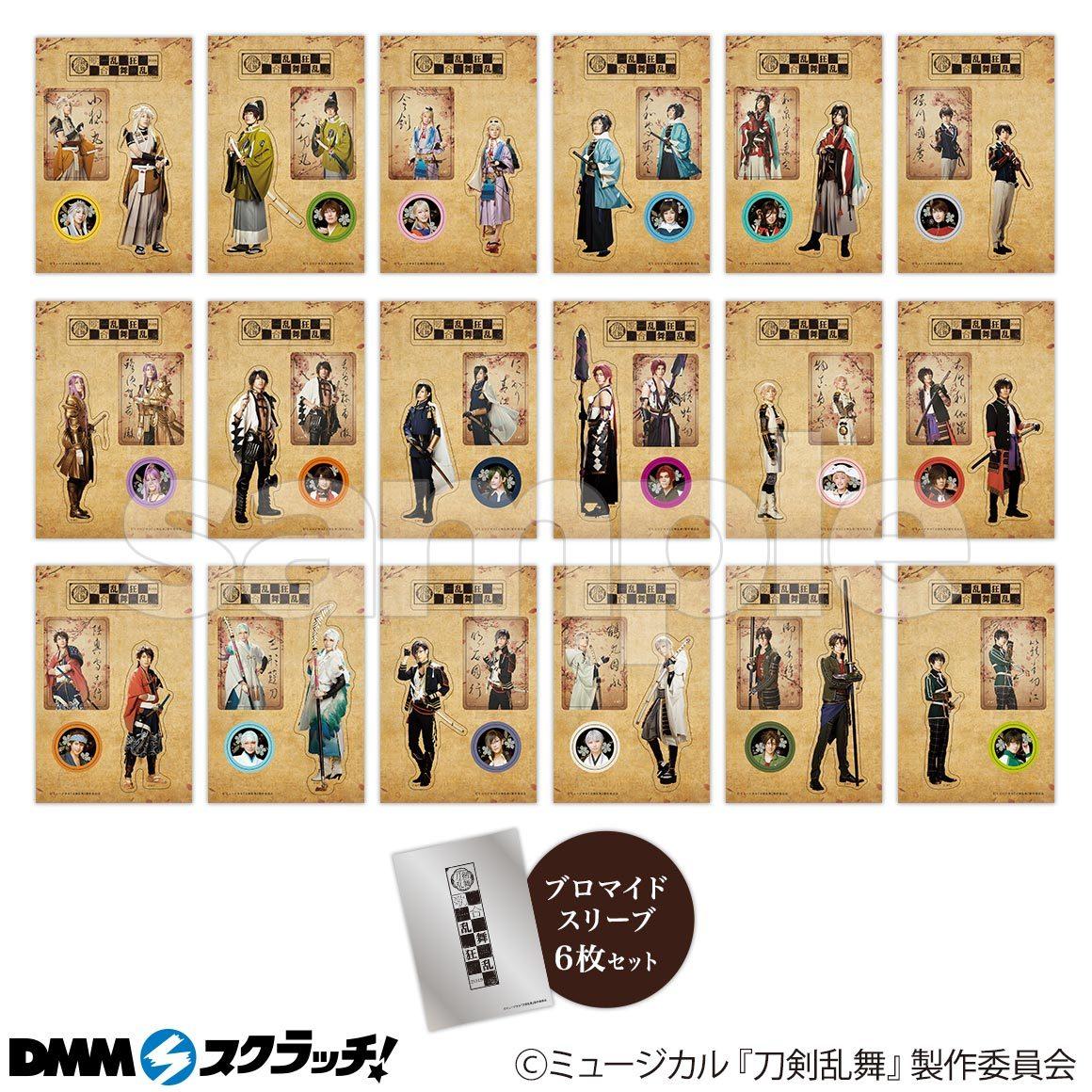 E賞  ステッカー1枚+ブロマイドスリーブ6枚セット ( 18 種)