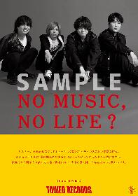 Official髭男dism初登場となる、タワレコ「NO MUSIC, NO LIFE.」のポスターを公開 撮影時のメイキングやインタビュー映像も公開