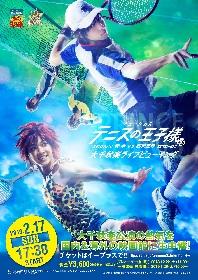 ミュージカル『テニスの王子様』3rdシーズン 青学(せいがく)vs四天宝寺 大千秋楽公演のライブビューイングが決定