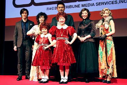 丸美屋食品ミュージカル『アニー』が全面刷新、ウォーバックス役に藤本隆宏、ハニガン役にマルシア!