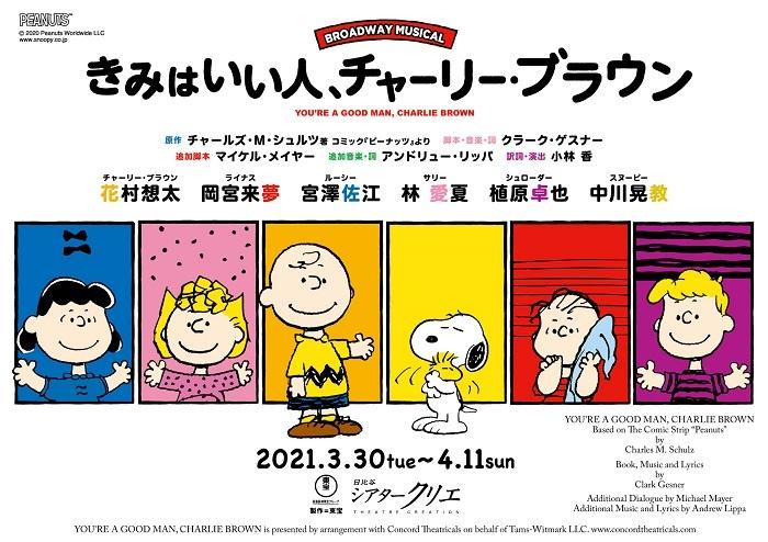 『きみはいい人、チャーリー・ブラウン』  (C)2020 Peanuts Worldwide LLC