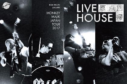 MONKEY MAJIK 原点回帰の全国ライブハウスツアーを開催