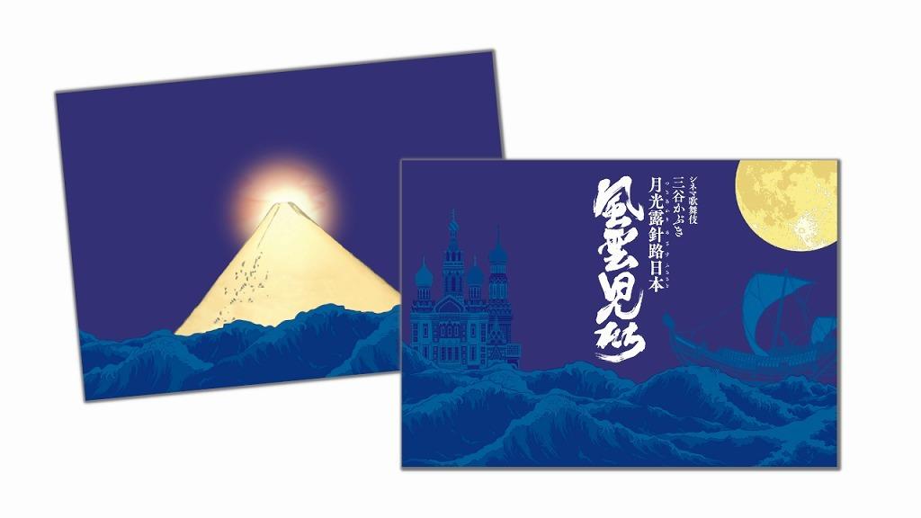 シネマ歌舞伎『三谷かぶき 月光露針路日本 風雲児たち』プログラム