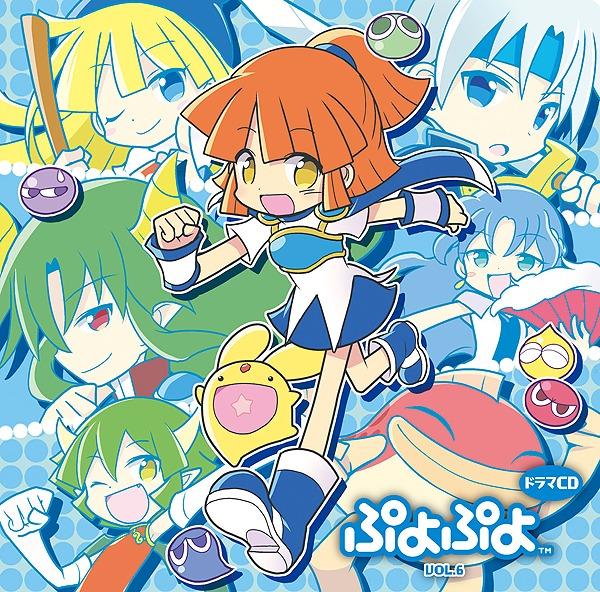 『ドラマ CD「ぷよぷよ」Vol.6』  (C)SEGA