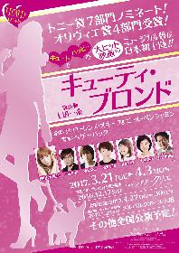 神田沙也加主演『キューティ・ブロンド』日本版のメイン・キャスト発表