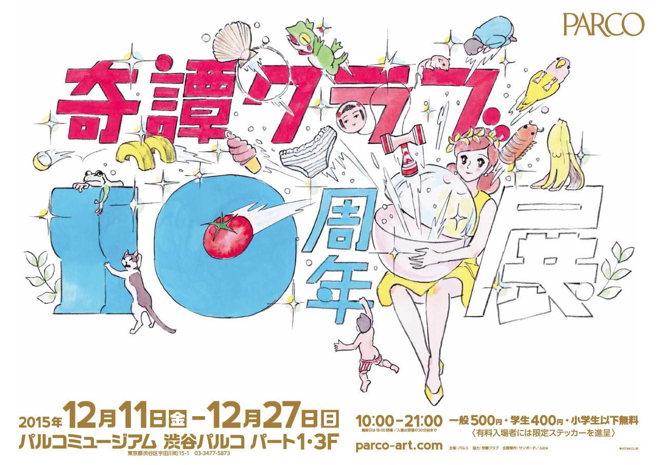奇譚クラブ 10周年展