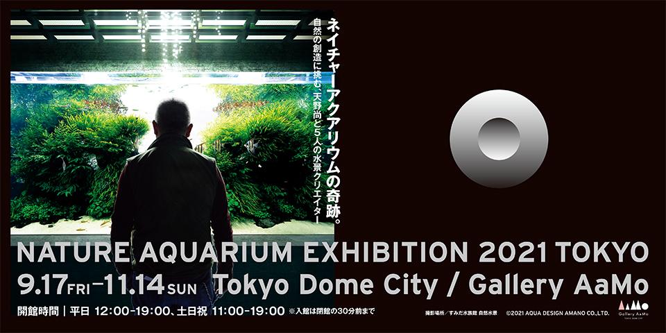 『NATURE AQUARIUM EXHIBITION 2021 TOKYO』