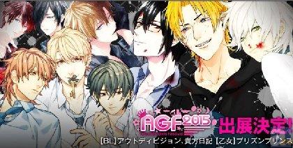 BLobby 人気BLゲーム「アウトディビジョン」「貴方日記」、人気乙女ゲーム「プリズンプリンス」がAGF2015に出展決定!
