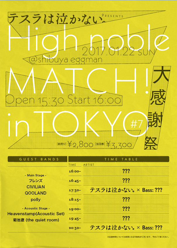 『High noble MATCH! in TOKYO #7  - 大感謝祭 -』