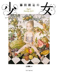 会田誠が藤田嗣治による「少女画」に迫る、書籍『藤田嗣治の少女』