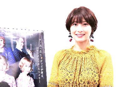 大塚千弘「とても大切な作品です」――初演から「わたし」を演じるミュージカル・サスペンス『レベッカ』への思いを語る
