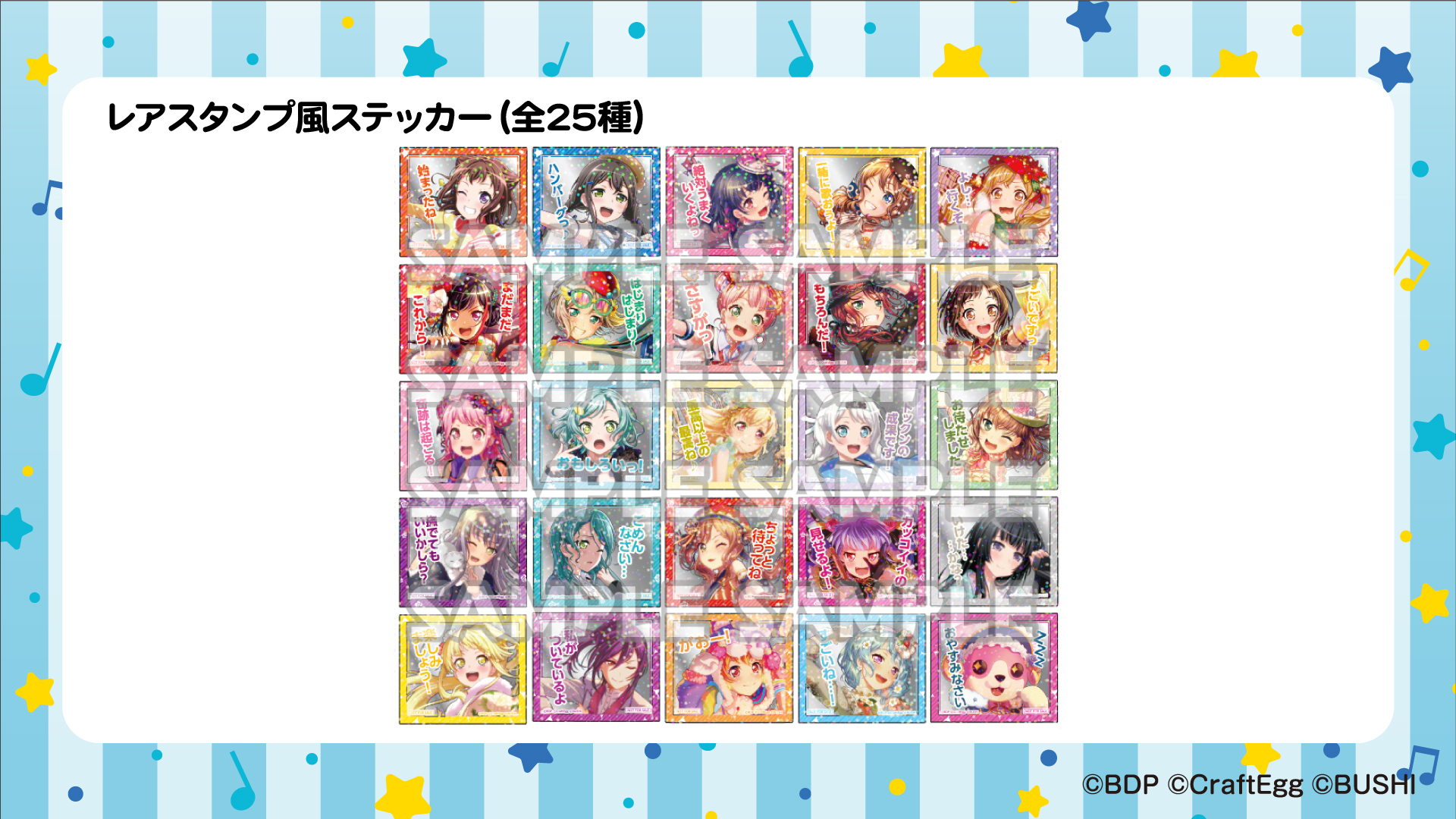 B賞 (c)BanG Dream! Project (c)Craft Egg Inc. (c)bushiroad All Rights Reserved.
