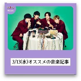 DISH//、氣志團など【3/13(水)オススメ音楽記事】