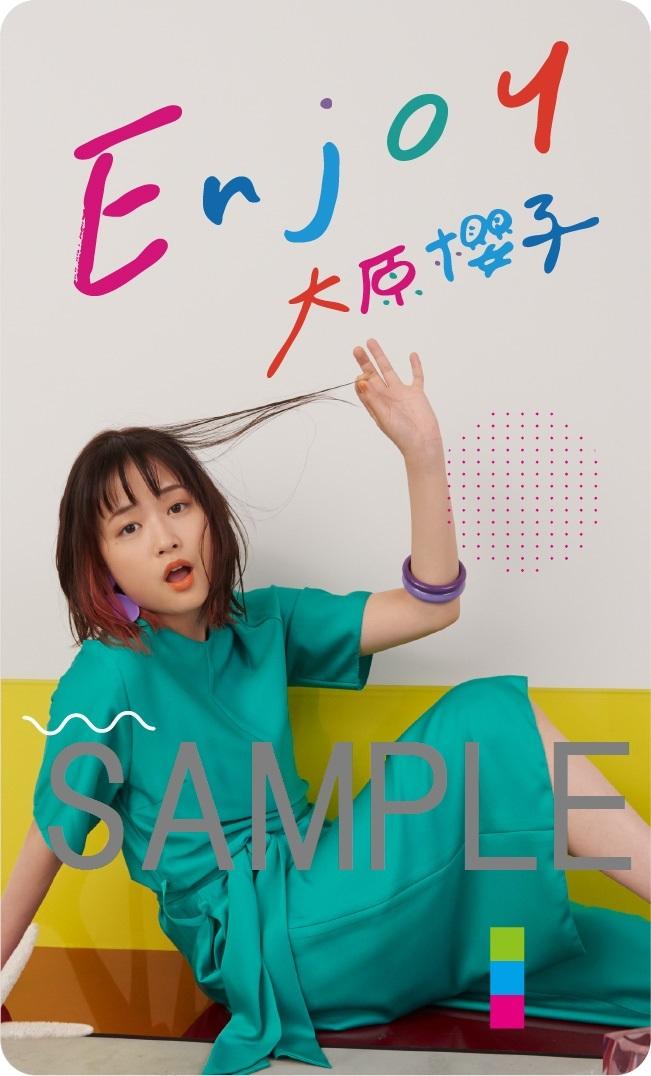 大原櫻子 特典(HMV)