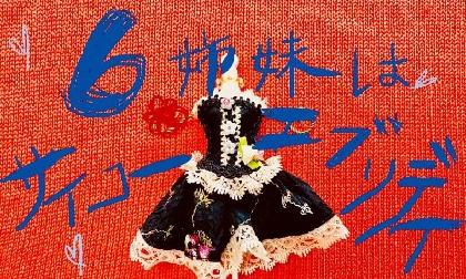 町田マリーと中込佐知子のユニット、パショナリーアパショナーリアが第3回公演~お子様が泣いてもぐずっても大丈夫です