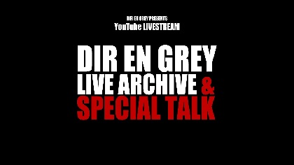 DIR EN GREY YouTube生配信番組の詳細発表、フリートークやQ&Aタイムも