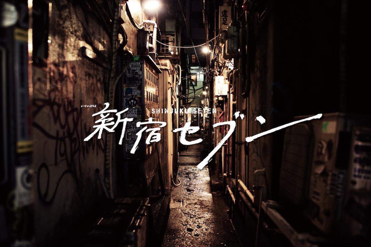 『新宿セブン』 (C)観月 昴・奥 道則/日本文芸社 ©2017「新宿セブン」製作委員会