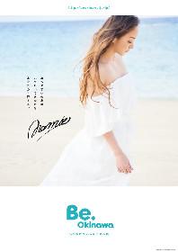 安室奈美恵が沖縄観光ブランド「Be. Okinawa」に協力、引退の日まで故郷に貢献
