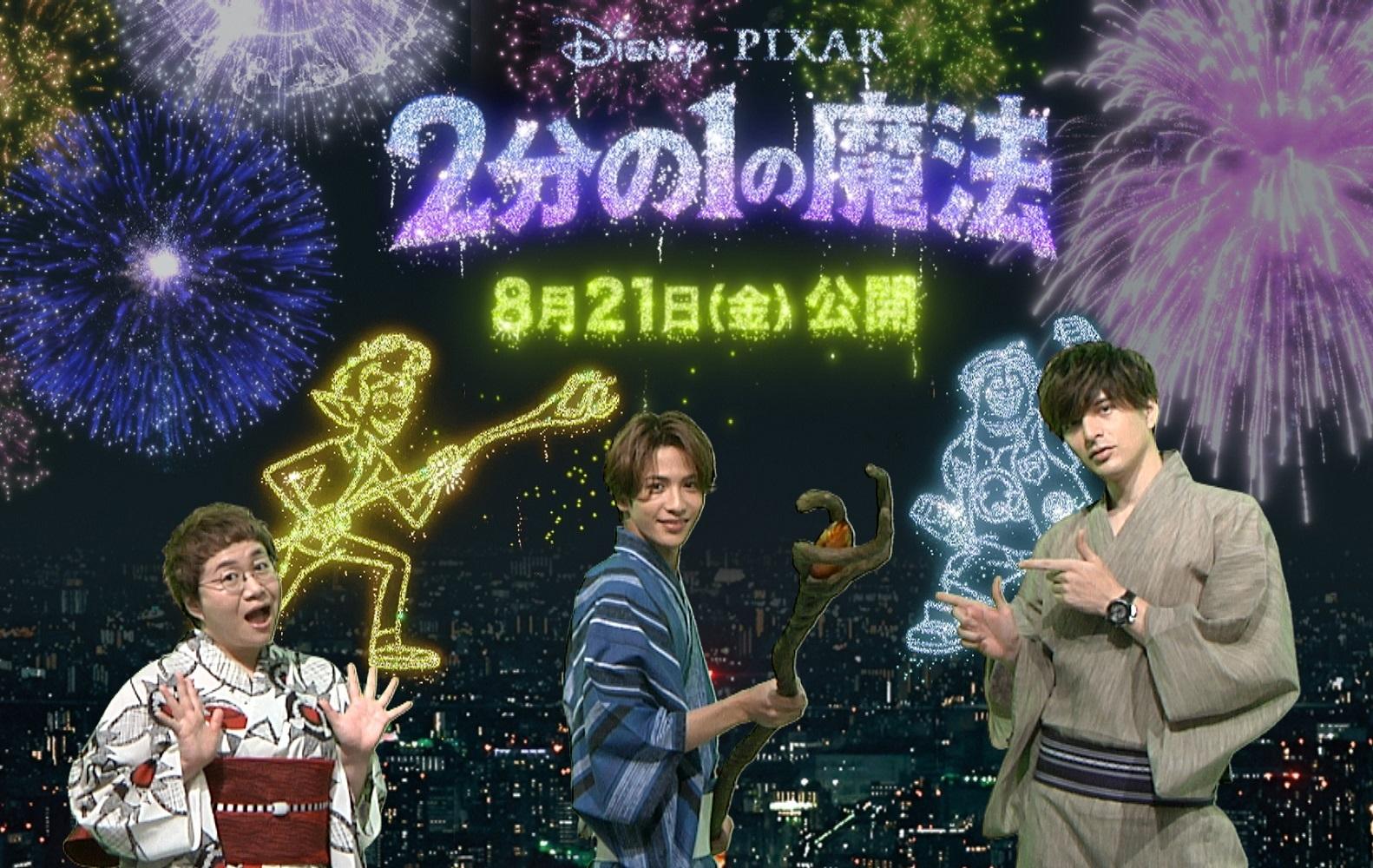 左から、近藤春菜、志尊淳、城田優 『2分の1の魔法』オンライン花火大会  (C)2020 Disney/Pixar. All Rights Reserved.