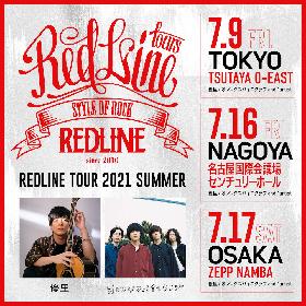『REDLINE TOUR 2021 SUMMER』東名阪で開催決定 優里とオレンジスパイニクラブが全公演に出演