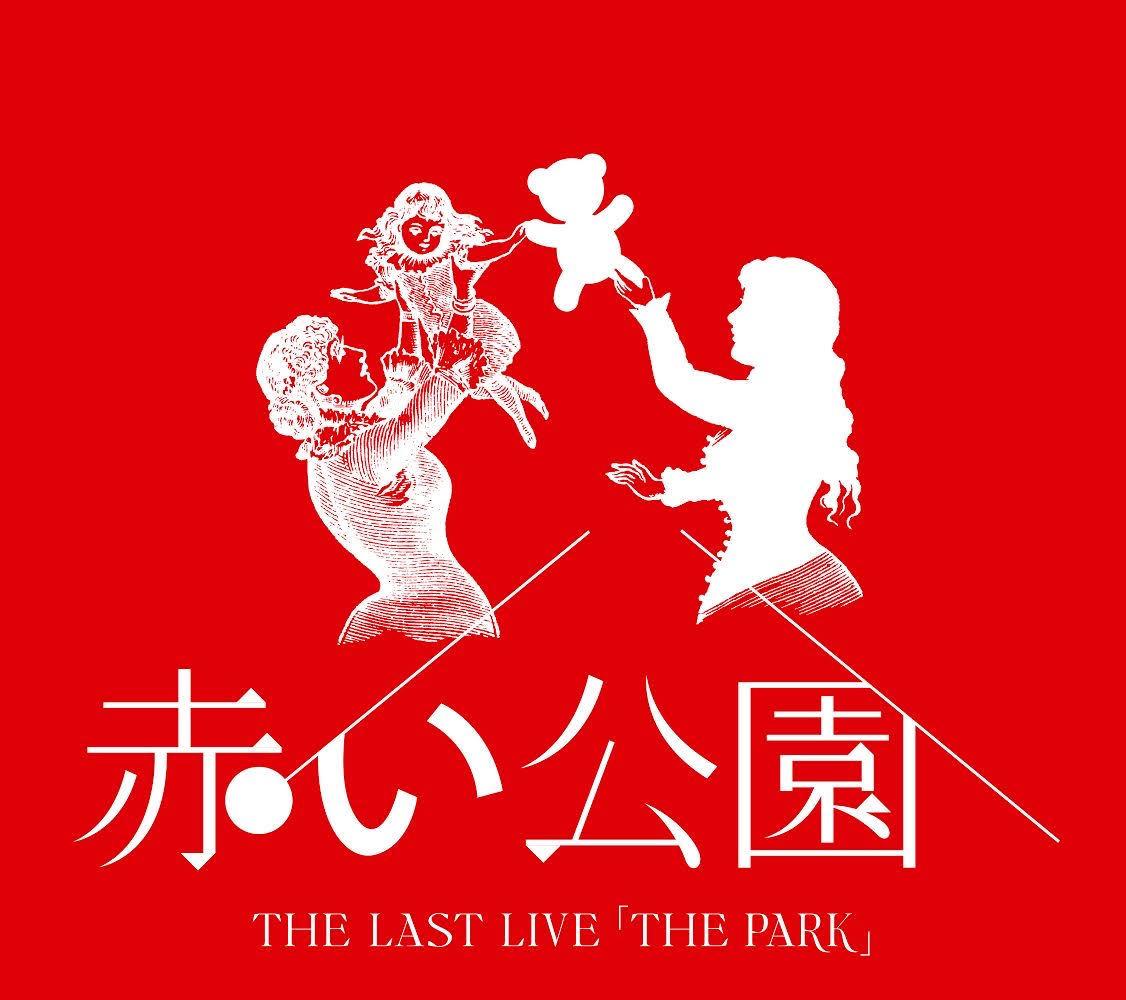 赤い公園 THE LAST LIVE『THE PARK』通常盤