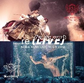 倖田來未、ツアー『KODA KUMI LIVE TOUR re(LIVE)2019』のライブDVD&Blu-rayを3月にリリース