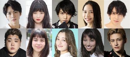 三浦宏規・屋比久知奈ら出演で、青春学園ミュージカルの金字塔『GREASE』を上演
