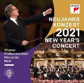 ウィーン・フィル、2021年のニューイヤー・コンサートは無観客で開催 デジタル配信は1月8日スタート