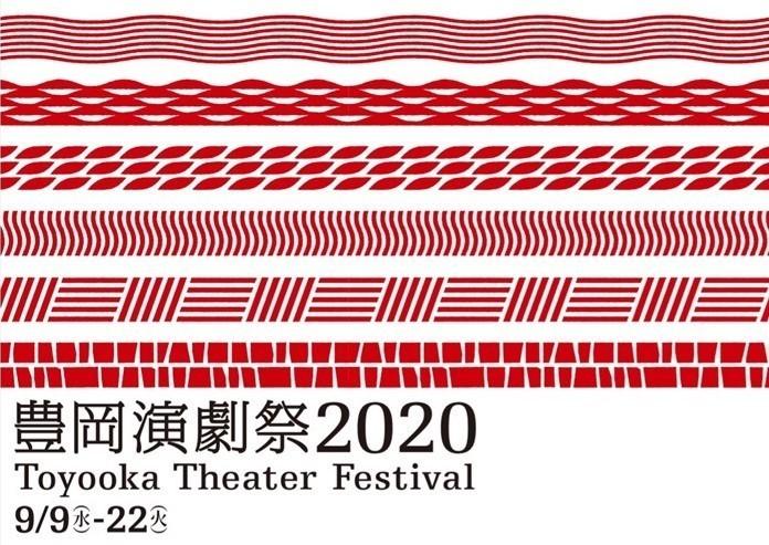 豊岡の自然をイメージした「豊岡演劇祭2020」のメインビジュアル