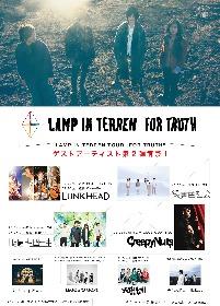 LAMP IN TERRENの対バンツアー第2弾発表はCreepy Nuts、LUNKHEAD、緑黄色社会