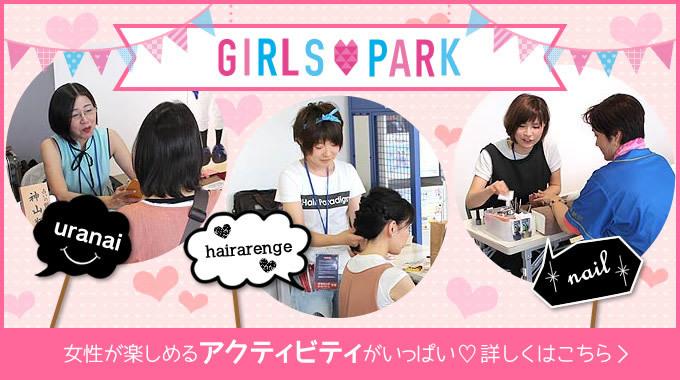 女性が楽しめるアクティビティがいっぱいあるGirlsパーク