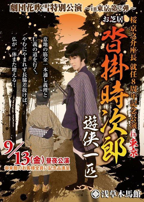 長谷川伸の芝居『沓掛時次郎』(劇団花吹雪2019年9月公演)