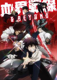 TVアニメ ネクスト・シリーズ 『血界戦線 & BEYOND』2017年10月より放送開始