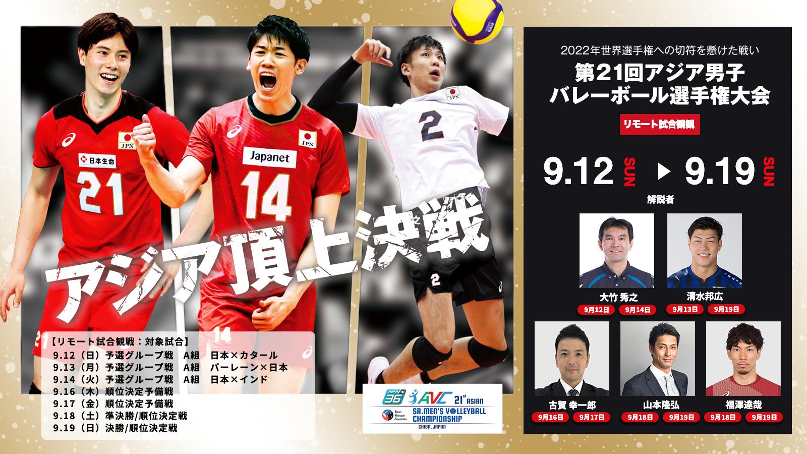 日本代表戦の全試合で「Streaming+」での有料ライブ配信を実施