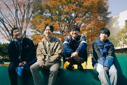 メメタァ、「life goes on」MV公開&東名阪ツアー開催決定