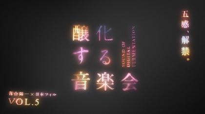 落合陽一×日本フィルプロジェクト、「五感、解禁。」をコンセプトにしたVOL.5『醸化する音楽会』を開催