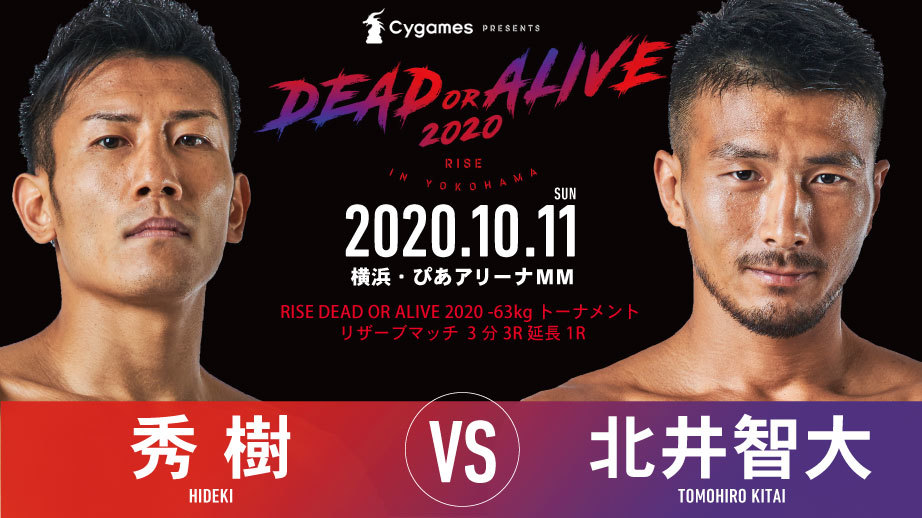 【RISE DEAD OR ALIVE 2020 -63kgトーナメント リザーブマッチ】秀樹 vs. 北井智大