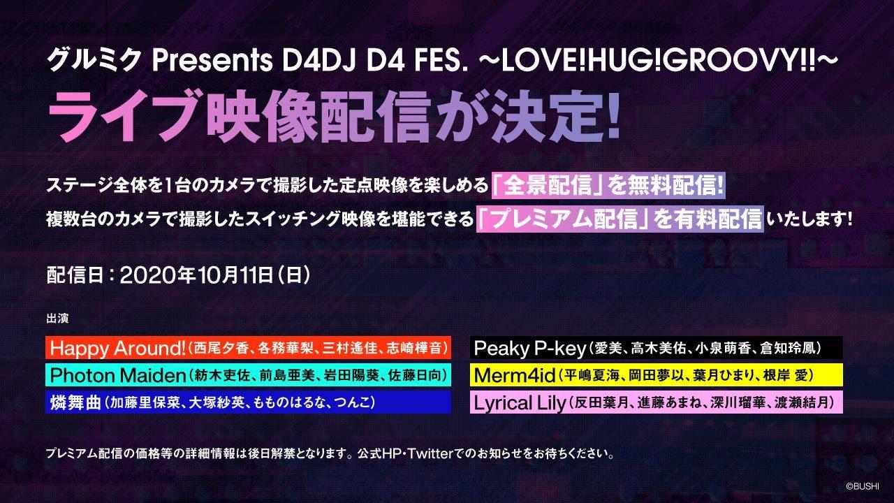 「グルミク Presents D4DJ D4 FES. ~LOVE!HUG!GROOVY!!~」の定点カメラ映像無料配信が決定 (C)bushiroad All Rights Reserved.