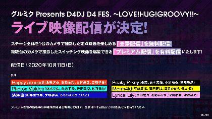 「D4DJ」キャスト24人が総出演 ライブ『グルミク Presents D4DJ D4 FES. ~LOVE!HUG!GROOVY!!~』の定点カメラ映像無料配信が決定