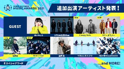『SPACE SHOWER MUSIC AWARDS 2021』高橋優、TRIPLE AXE(SiM×coldrain×HEY-SMITH)ら追加出演者を発表 事前生配信番組も決定