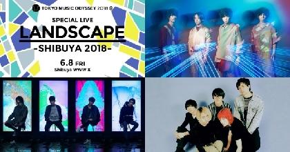 フレデリック、DATS、Luby Sparksが出演する『LANDSCAPE -SHIBUYA 2018-』に5組10名を招待