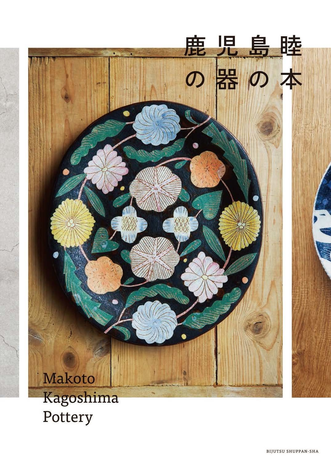 『鹿児島睦の器の本』