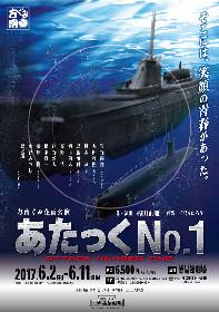 潜水艦の乗組員描く、方南ぐみの人気作「あたっくNo.1」に高野洸ら