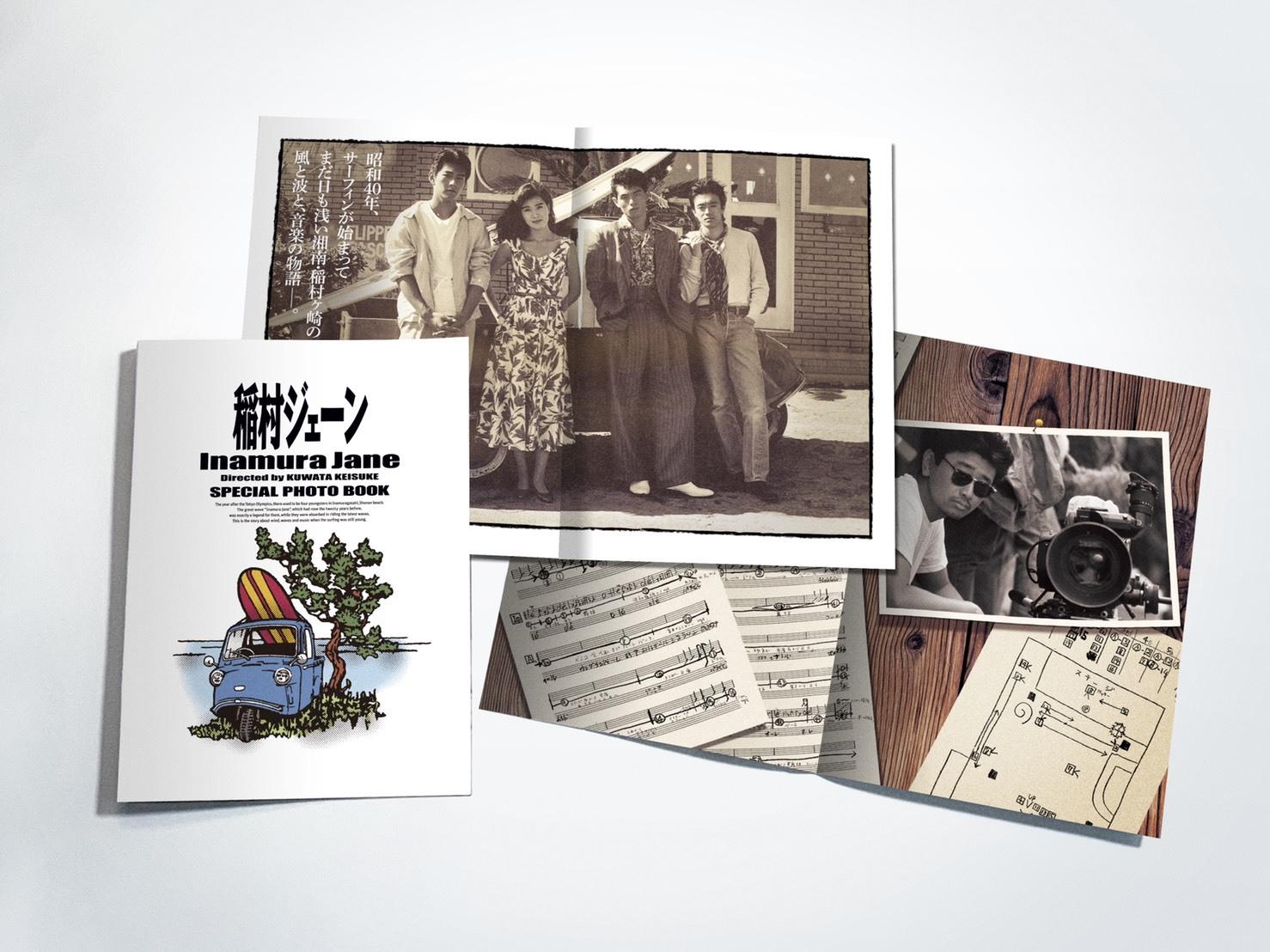 『稲村ジェーン』PHOTO BOOKサンプル画像