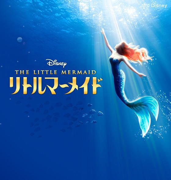 劇団四季 ディズニーミュージカル『リトルマーメイド』