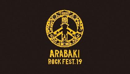 『ARABAKI ROCK FEST.19』スペシャルセッションのダイジェスト映像を無料配信