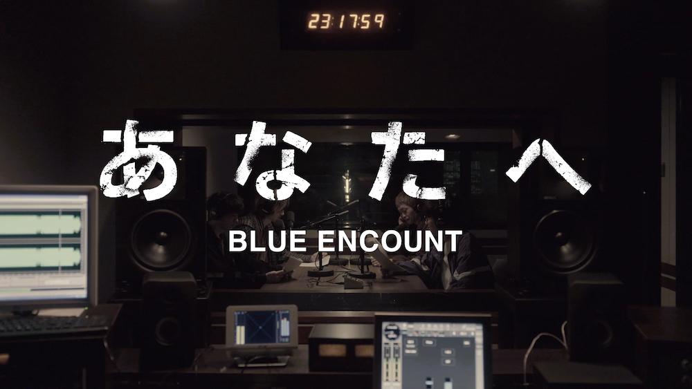 BLUE ENCOUNT