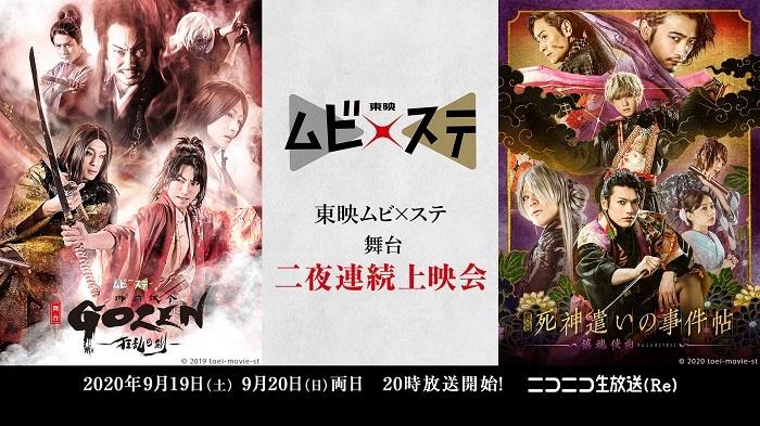 「東映ムビ×ステ」舞台 二夜連続上映会