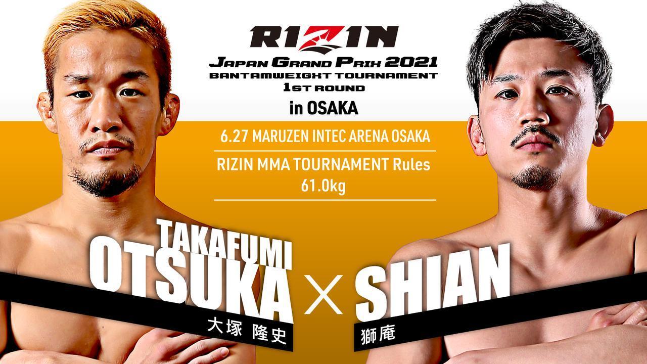 バンタム級トーナメント 1回戦/大塚隆史 vs. 獅庵