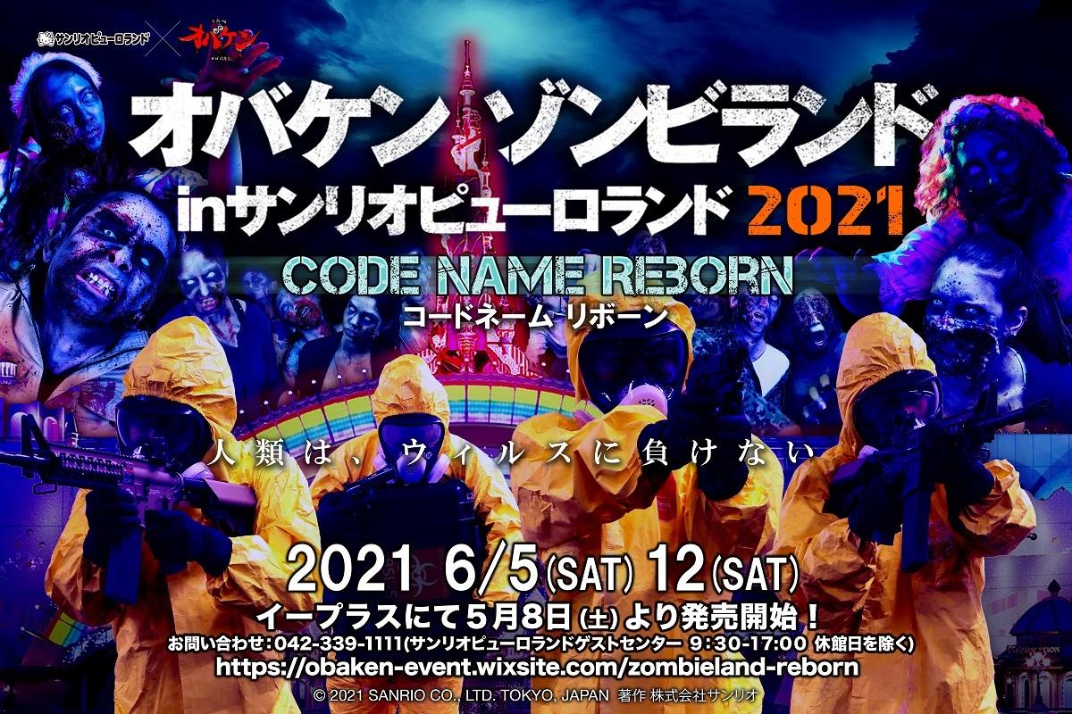 オバケンゾンビランド in サンリオピューロランド 2021 code name -REBORN-